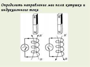 Определить направление маг поля катушки и индукционного тока