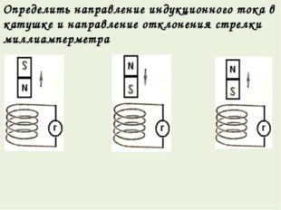 Определить направление индукционного тока в катушке и направление отклонения