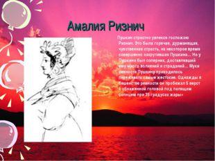 Амалия Ризнич Пушкин страстно увлекся госпожою Ризнич. Это была горячая, дурм