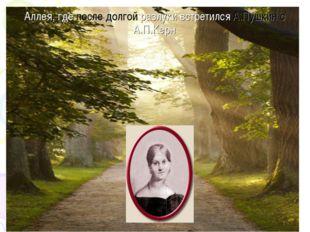 Аллея, где после долгой разлуки встретился А.Пушкин с А.П.Керн