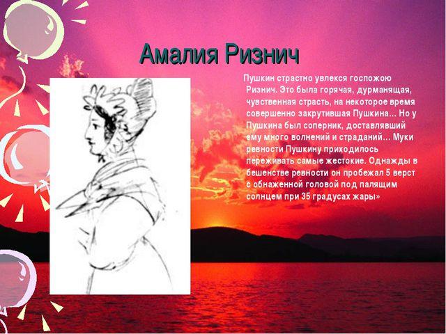 Амалия Ризнич Пушкин страстно увлекся госпожою Ризнич. Это была горячая, дурм...