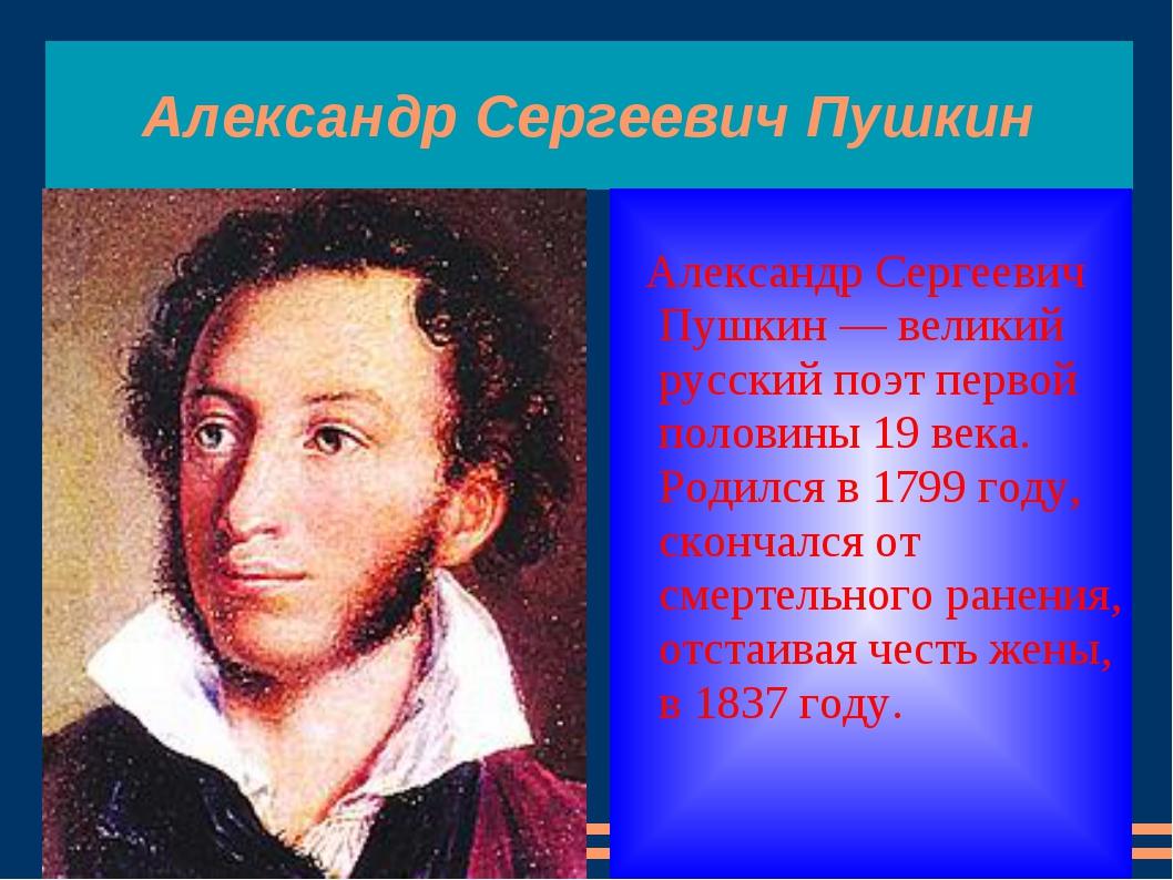 Александр Сергеевич Пушкин Александр Сергеевич Пушкин — великий русский поэт...