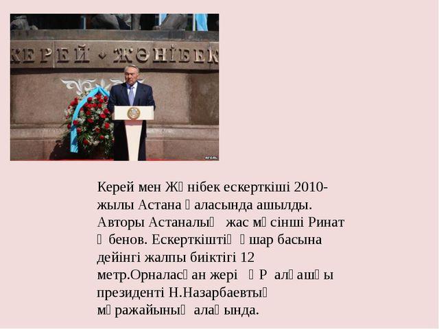 Керей мен Жәнібек ескерткіші 2010-жылы Астана қаласында ашылды. Авторы Астана...
