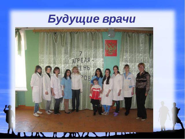 Будущие врачи