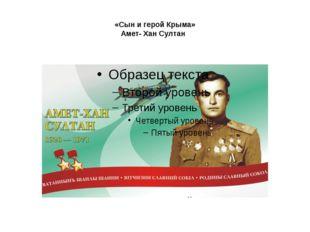 «Сын и герой Крыма» Амет- Хан Султан