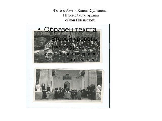 Фото с Амет- Ханом Султаном. Из семейного архива семьи Плеизовых.