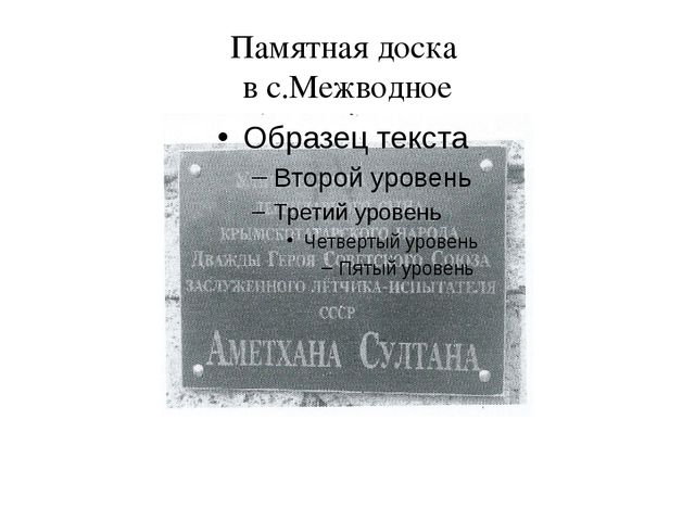 Памятная доска в с.Межводное