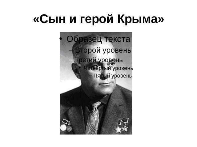 «Сын и герой Крыма»