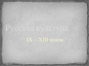 IX – XIII веков Русская культура