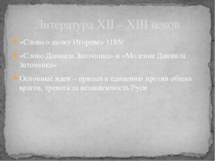 «Слово о полку Игореве» 1185г «Слово Даниила Заточника» и «Моление Даниила За