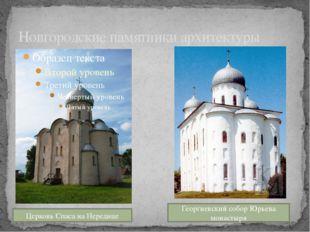 Новгородские памятники архитектуры Церковь Спаса на Нередице Георгиевский соб
