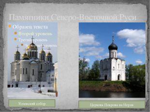 Памятники Северо-Восточной Руси Успенский собор Церковь Покрова на Нерли