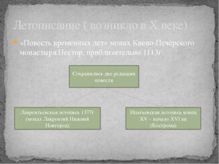 «Повесть временных лет» монах Киево-Печёрского монастыря Нестор, приблизитель