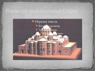 Реконструкция Киевской Софии