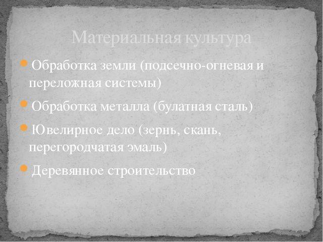 Обработка земли (подсечно-огневая и переложная системы) Обработка металла (бу...