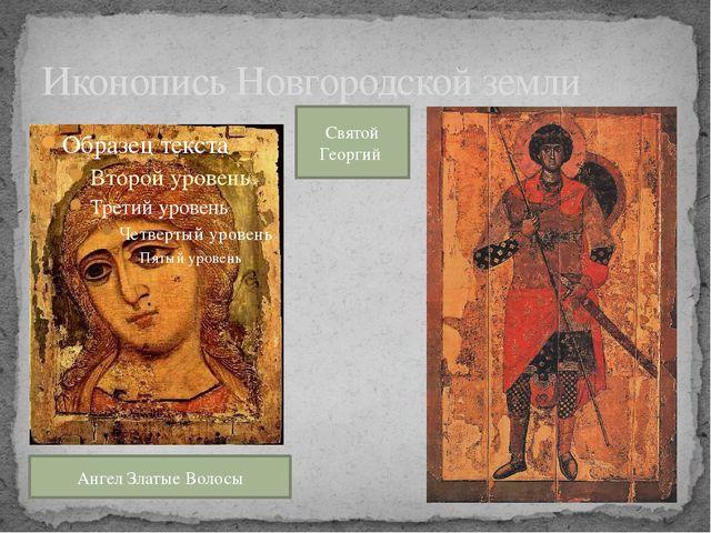 Иконопись Новгородской земли Ангел Златые Волосы Святой Георгий