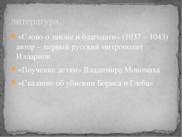 «Слово о законе и благодати» (1037 – 1043) автор - первый русский митрополит...
