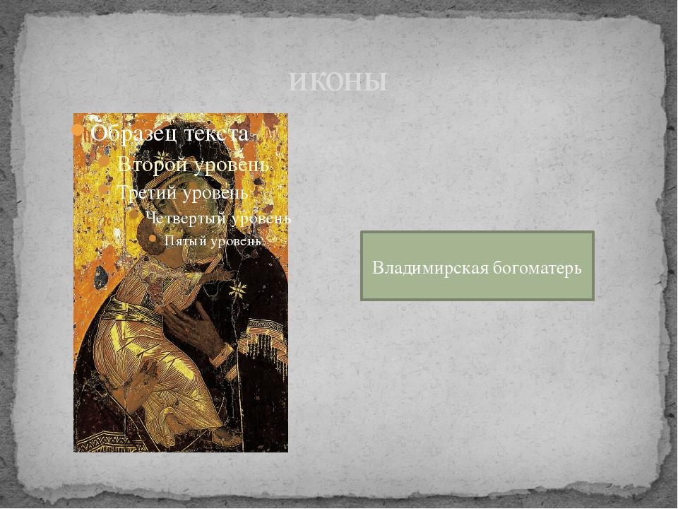 иконы Владимирская богоматерь