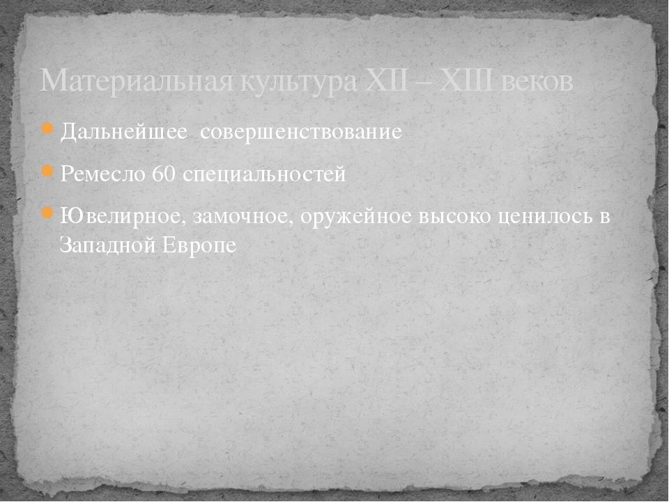 Дальнейшее совершенствование Ремесло 60 специальностей Ювелирное, замочное, о...
