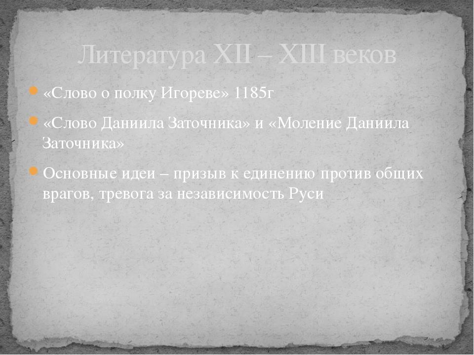 «Слово о полку Игореве» 1185г «Слово Даниила Заточника» и «Моление Даниила За...