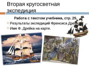 Вторая кругосветная экспедиция Работа с текстом учебника, стр. 25. Результаты