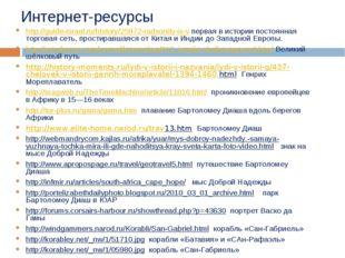 Интернет-ресурсы http://guide-israel.ru/history/25972-radxonity-ix-v первая в