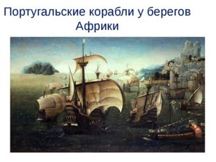 Португальские корабли у берегов Африки