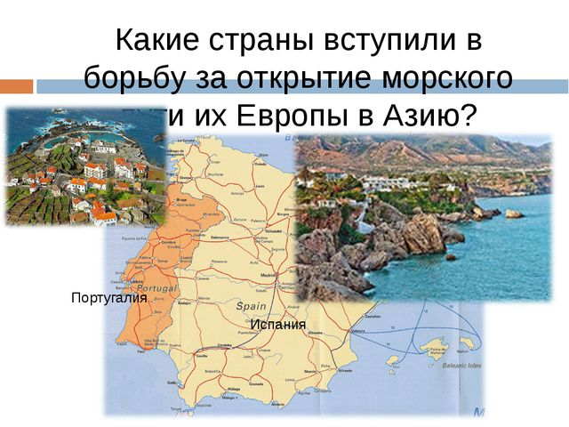 Какие страны вступили в борьбу за открытие морского пути их Европы в Азию? По...