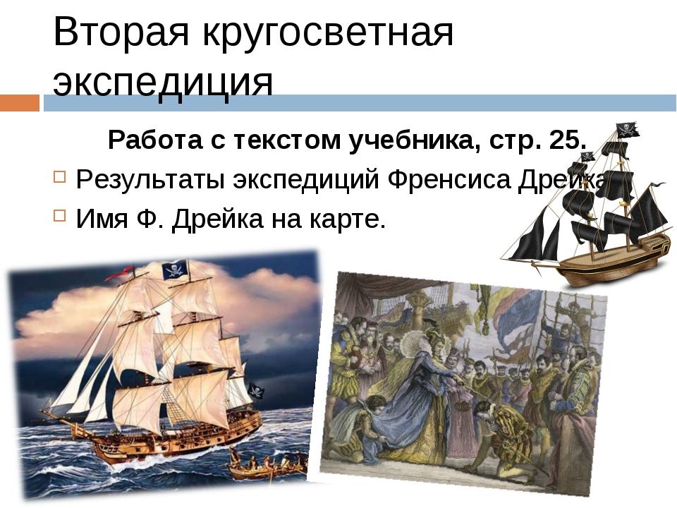 Вторая кругосветная экспедиция Работа с текстом учебника, стр. 25. Результаты...