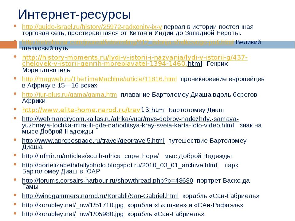 Интернет-ресурсы http://guide-israel.ru/history/25972-radxonity-ix-v первая в...
