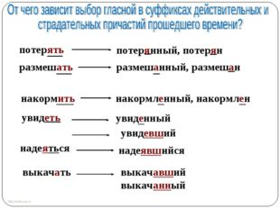 http://aida.ucoz.ru потерять размешать потерянный, потерян размешанный, разме