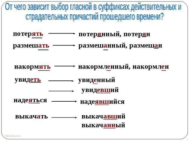 http://aida.ucoz.ru потерять размешать потерянный, потерян размешанный, разме...