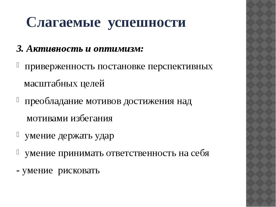 Слагаемые успешности 3. Активность и оптимизм: приверженность постановке пер...