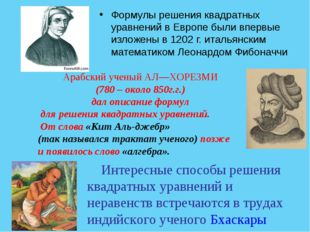 Формулы решения квадратных уравнений в Европе были впервые изложены в 1202 г.