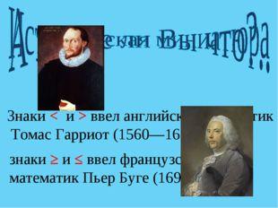 знаки ≥ и ≤ ввел французский математик Пьер Буге (1698—1758). Знаки < и > вве