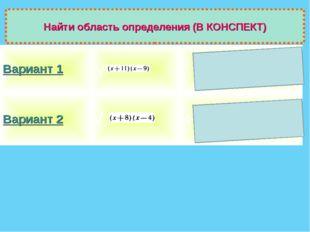 Найти область определения (В КОНСПЕКТ) √ Вариант 1 ] (─∞;-11]U [9; +∞)