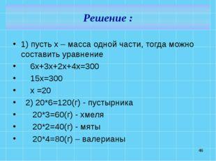 1) пусть х – масса одной части, тогда можно составить уравнение 6х+3х+2х+4х=3