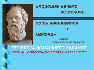 «Хорошее начало не мелочь, хоть начинается с мелочи» Сократ древнегреческий ф