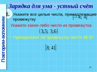 Укажите все целые числа, принадлежащие промежутку Укажите какое-либо число из