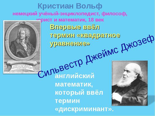 Кристиан Вольф немецкий учёный-энциклопедист, философ, юрист и математик, 18...