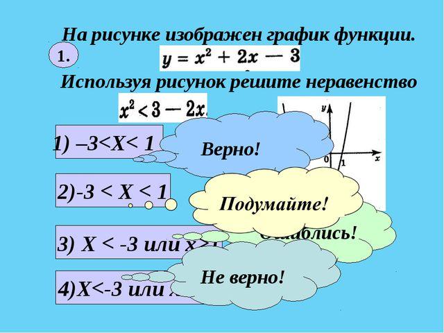 1. 1) –31 2)-3 < Х < 1 4)Х 1