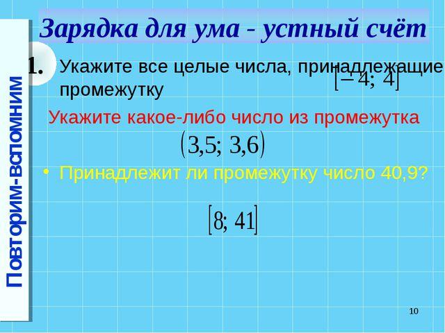 Укажите все целые числа, принадлежащие промежутку Укажите какое-либо число из...