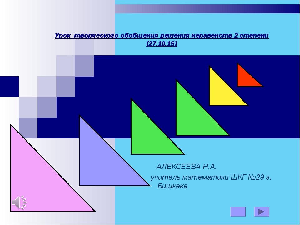 Урок творческого обобщения решения неравенств 2 степени (27.10.15) АЛЕКСЕЕВА...