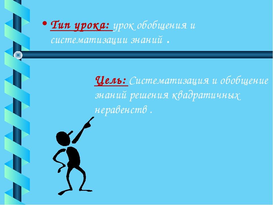Тип урока: урок обобщения и систематизации знаний . Цель: Систематизация и об...
