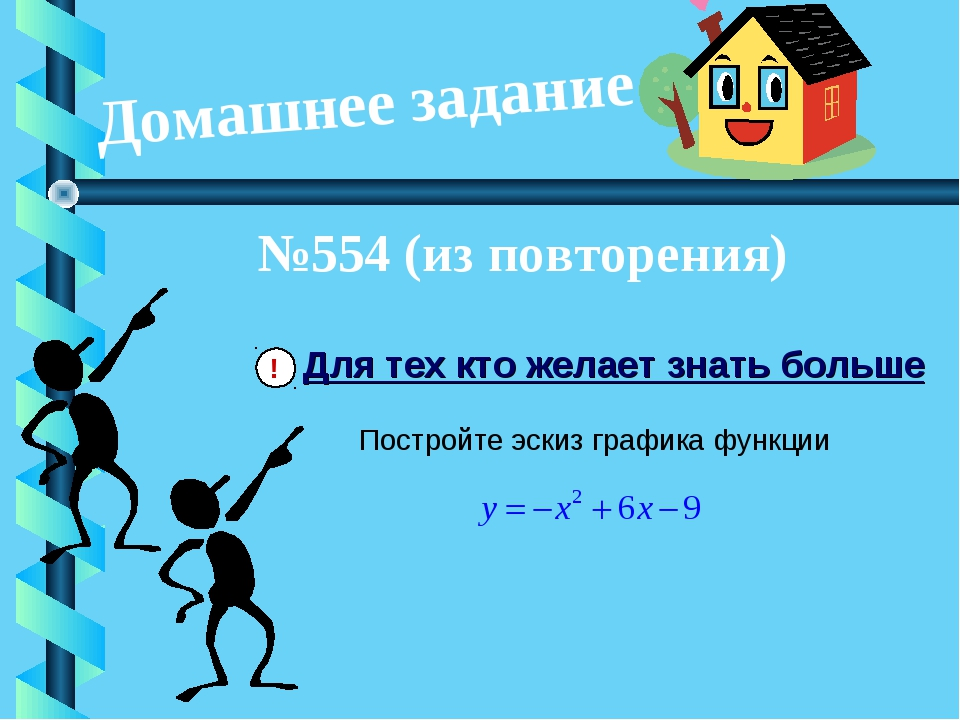 Домашнее задание №554 (из повторения)