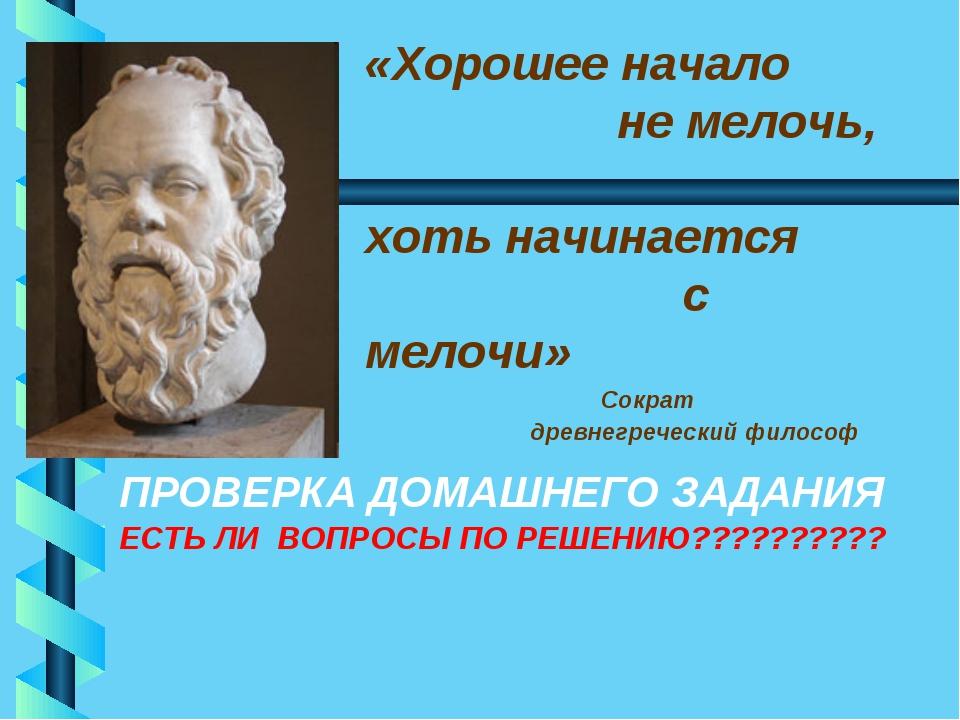 «Хорошее начало не мелочь, хоть начинается с мелочи» Сократ древнегреческий ф...