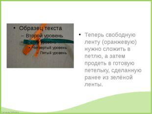 Теперь свободную ленту (оранжевую) нужно сложить в петлю, а затем продеть в