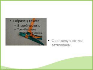 Оранжевую петлю затягиваем. FokinaLida.75@mail.ru