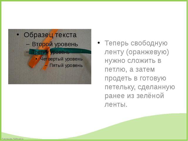 Теперь свободную ленту (оранжевую) нужно сложить в петлю, а затем продеть в...