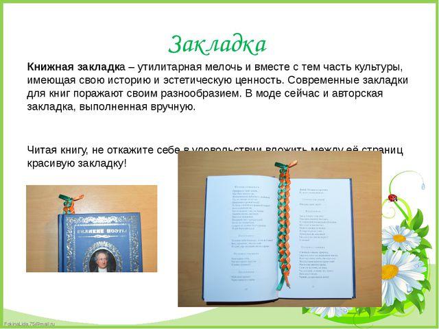 Закладка Книжная закладка – утилитарная мелочь и вместе с тем часть культуры,...